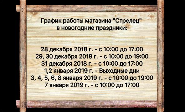 Магазин Стрелец Режим Работы