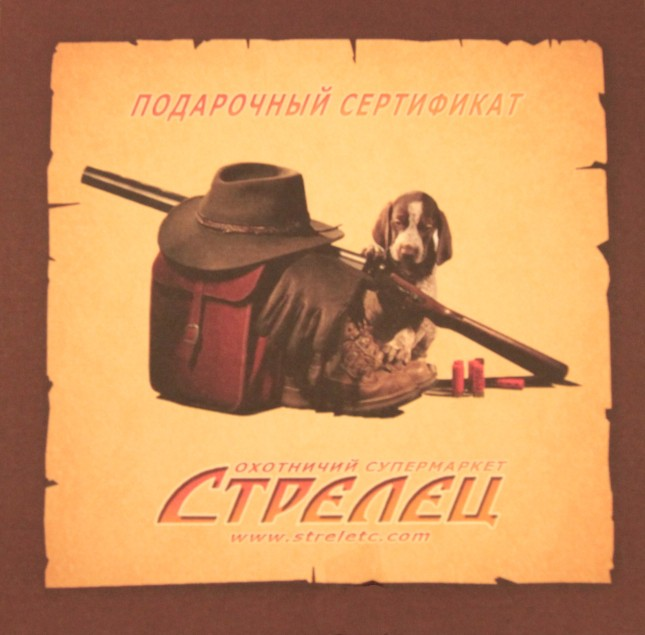 100000 руб - купить (заказать), узнать цену - Охотничий супермаркет Стрелец г. Екатеринбург