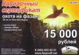 Сертификат 15 000 рублей - купить (заказать), узнать цену - Охотничий супермаркет Стрелец г. Екатеринбург