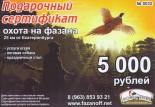 Сертификат 5 000 рублей - купить (заказать), узнать цену - Охотничий супермаркет Стрелец г. Екатеринбург
