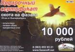 Сертификат 10 000 рублей - купить (заказать), узнать цену - Охотничий супермаркет Стрелец г. Екатеринбург
