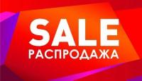 РАСПРОДАЖА - купить (заказать), узнать цену - Охотничий супермаркет Стрелец г. Екатеринбург