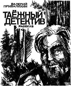 """Книга """"Таёжный детектив"""" - купить (заказать), узнать цену - Охотничий супермаркет Стрелец г. Екатеринбург"""
