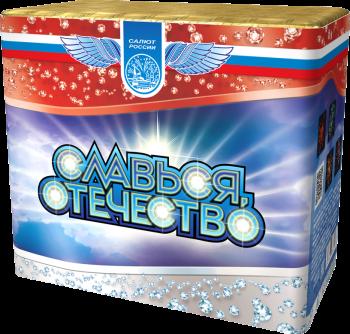Салют Славься, Отечество! 6/1 - 18 - купить (заказать), узнать цену - Охотничий супермаркет Стрелец г. Екатеринбург