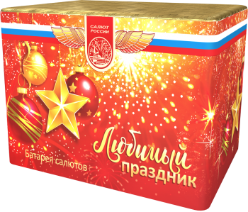 Салют Любимый праздник 4/1 - купить (заказать), узнать цену - Охотничий супермаркет Стрелец г. Екатеринбург