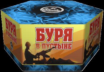 Салют Буря в пустыне-169 169 залпов - купить (заказать), узнать цену - Охотничий супермаркет Стрелец г. Екатеринбург