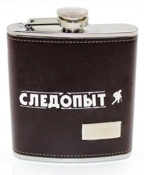 Фляжка «СЛЕДОПЫТ - Browny » в кожаном оплете, 210 мл - купить (заказать), узнать цену - Охотничий супермаркет Стрелец г. Екатеринбург