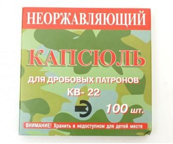Капсюль-воспламенитель КВ-22 1уп/100шт - купить (заказать), узнать цену - Охотничий супермаркет Стрелец г. Екатеринбург