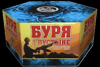 Салют Буря в пустыне-127 127 залпов - купить (заказать), узнать цену - Охотничий супермаркет Стрелец г. Екатеринбург