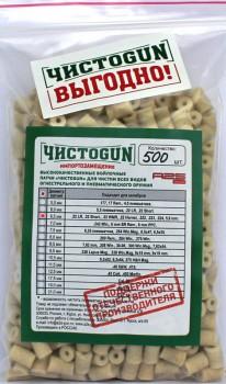 Патчи войлочные ЧИСТОGUN, 9,3x62, 9,3x64, 375 H&H Mag., диаметр 10,5 мм, 500 шт. - купить (заказать), узнать цену - Охотничий супермаркет Стрелец г. Екатеринбург