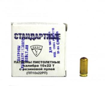 Патрон к.10х22Т резиновая пуля 1шт - купить (заказать), узнать цену - Охотничий супермаркет Стрелец г. Екатеринбург