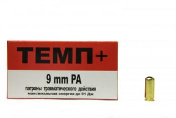 Патрон к.9мм Р.А.Темп+ 91 Дж  (ОП) 1уп/50шт - купить (заказать), узнать цену - Охотничий супермаркет Стрелец г. Екатеринбург