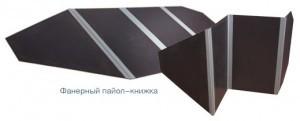 Пайол фанерный книжка 260GT - купить (заказать), узнать цену - Охотничий супермаркет Стрелец г. Екатеринбург