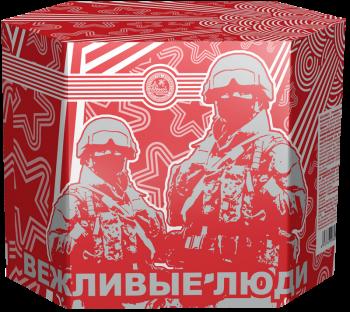 Салют Вежливые люди 4/1 - купить (заказать), узнать цену - Охотничий супермаркет Стрелец г. Екатеринбург