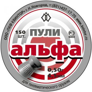 """Пуля """"Альфа"""" (150 шт.) - купить (заказать), узнать цену - Охотничий супермаркет Стрелец г. Екатеринбург"""