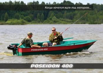 Моторно-гребная лодка Посейдон 400 - купить (заказать), узнать цену - Охотничий супермаркет Стрелец г. Екатеринбург