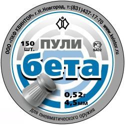 """Пуля """"Бета"""" (150 шт.) - купить (заказать), узнать цену - Охотничий супермаркет Стрелец г. Екатеринбург"""
