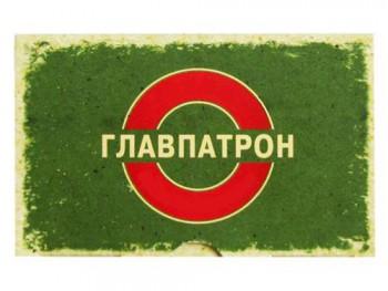 Патрон к.16х70 пуля Gualandi Главпатрон 1уп/10шт - купить (заказать), узнать цену - Охотничий супермаркет Стрелец г. Екатеринбург