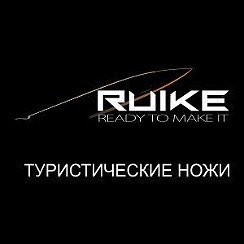 RUIKE - купить (заказать), узнать цену - Охотничий супермаркет Стрелец г. Екатеринбург