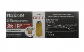 Патрон к.366 ТКМ Кион пуля п/об.  13,0г (20шт) - купить (заказать), узнать цену - Охотничий супермаркет Стрелец г. Екатеринбург