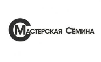 МАСТЕРСКАЯ СЕМИНА - купить (заказать), узнать цену - Охотничий супермаркет Стрелец г. Екатеринбург