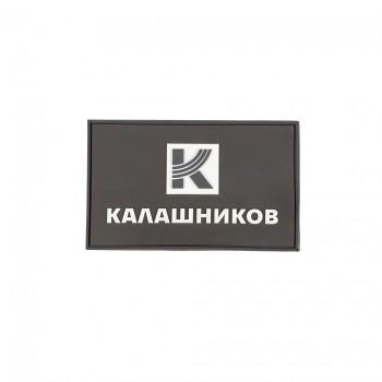 """Шеврон """"Калашников"""" (белый) - купить (заказать), узнать цену - Охотничий супермаркет Стрелец г. Екатеринбург"""