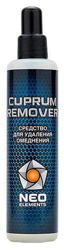 Средство для удаления омеднения CUPRUM REMOVER,100 мл - купить (заказать), узнать цену - Охотничий супермаркет Стрелец г. Екатеринбург
