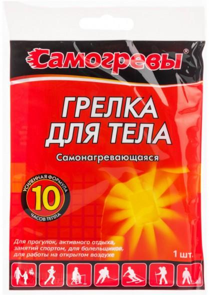 Грелка для тела, самонагревающаяся - купить (заказать), узнать цену - Охотничий супермаркет Стрелец г. Екатеринбург
