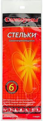 Стельки самонагревающиеся - купить (заказать), узнать цену - Охотничий супермаркет Стрелец г. Екатеринбург