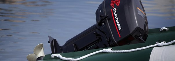 гольфстрим лодочные моторы в красноярске
